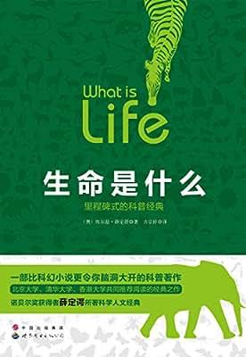 生命是什么.pdf