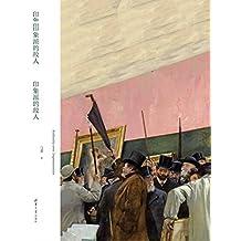 印象派的敌人(2017中国好书提名)
