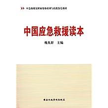 应急救援员职业资格培训与技能鉴定教材:中国应急救援读本