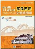 西藏自治区军民两用交通地图册
