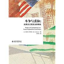 斗争与妥协:法英美三国宪法纵横谈