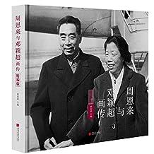 周恩来与邓颖超画传(精编版)