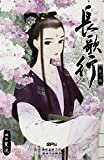 漫友精品图书系列:长歌行(第7卷)