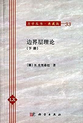 边界层理论.pdf