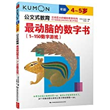 公文式教育·最动脑的数字书:1-150数字游戏(4-5岁)