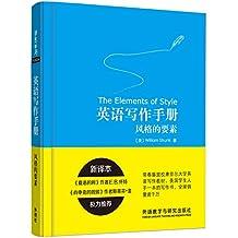 英语写作手册:风格的要素(The Elements of Style)(新译本)