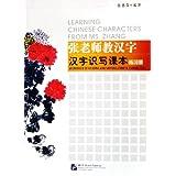 张老师教汉字:汉字识写课本练习册