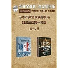 華文全球史—從哈布斯堡家族的衰落到法蘭西第一帝國系列(套裝共2冊)