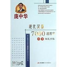 庞中华硬笔书法系列:庞中华现代汉语7000通用字行书钢笔字帖
