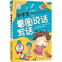 别怕作文:小学生看图说话写话(彩图珍藏版)(小学1-3年级使用)