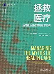"""拯救醫療:如何根治醫療服務體系的?。鞔牟駷獒t療行業的管理做出診斷,為重塑醫療健康服務體系提供指導方針,重構管理、戰略、組織、管理實踐、規模、所有權以及整個""""體系""""本身。) (明茨伯格管理經典叢書)"""