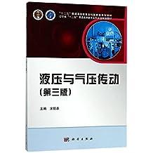 液压与气压传动(第3版十二五普通高等教育本科国家级规划教