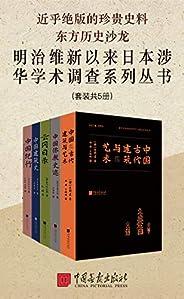 東方歷史沙龍  明治維新以來日本涉華學術調查系列叢書(套裝共5冊)(近乎絕版的珍貴史料 實地拍攝的文化史跡圖片 學術研究的原始影像憑證和文獻資料)