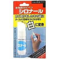 大阪油脂工业 住宅舒适创意 水性防霉痕笔 白标 15cc