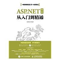 ASP.NET 开发从入门到精通(异步图书)
