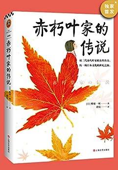 """""""赤朽葉家的傳說(這就是日本的《百年孤獨》!3代赤朽葉家的傳奇,3個時代裂變,53段日本記憶,歷一場日本文化的世紀之旅?。?,作者:[櫻庭一樹, 虞侃]"""
