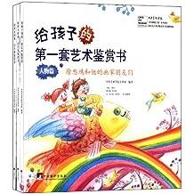 给孩子的第一套艺术鉴赏书(套装共3册)