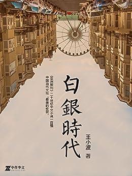 """""""白银时代-王小波全集(作家出版社典藏版本)"""",作者:[王小波]"""