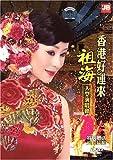 祖海:香港好运来大型演唱会(DVD)
