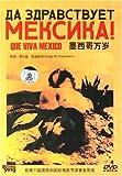 墨西哥万岁(DVD)