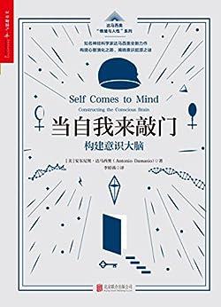 """""""当自我来敲门:构建意识大脑"""",作者:[安东尼奥·达马西奥]"""