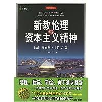 新教伦理与资本主义精神(全彩插图本) (巨木丛书)