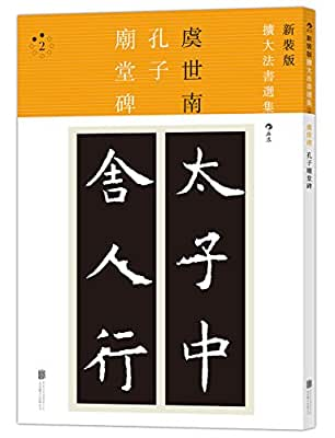 孔子庙堂碑.pdf