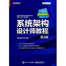 希赛教育·全国计算机技术与软件专业技术资格(水平) 考试用书:系统架构设计师教程(第4版)