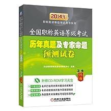 (2014年)全国专业技术人员职称英语等级考试系列用书:全国职称英语等级考试历年真题及专家命题预测试卷(卫生类B级)(附CD-ROM光盘)