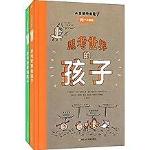 儿童哲学启蒙:思考世界的孩子(套装共2册)