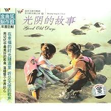东方的天使之音12:光阴的故事(CD)