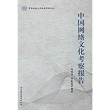 中国网络文化考察报告 (华东政法大学社会管理文丛)