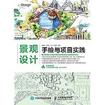 景观设计手绘与项目实践