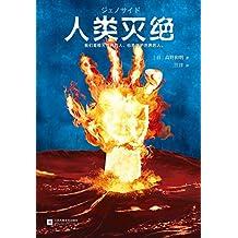 人类灭绝(横扫整个日本勇夺4冠的科幻小说。人类的未来,是我们每个人都不能逃避的命题。我们是毁灭世界的人,也是守护世界的人。)