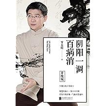阴阳一调百病消(2018版) (HSK全真模拟试题集)