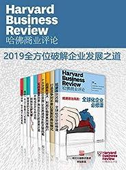 哈佛商业评论·2019全方位破解企业发展之道【精选必读系列】(全10册)