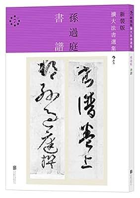 书谱:新装版扩大法书选集7.pdf
