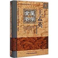 王孟英医学全书盛增秀 主编 , 9787513220668