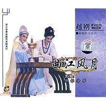 越剧:曲江风月(2VCD)