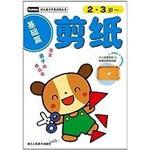 幼儿能力开发训练丛书:剪纸(基础篇)(2-3岁)