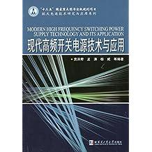 现代高频开关电源技术与应用