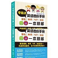 零起点英语速成手册:音标、单词、句子、会话一本就够(本书不赠送学习卡)