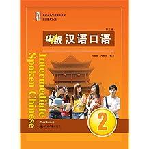 中级汉语口语 2 (第三版)(Intermediate Spoken Chinese 2 (Third Edition))