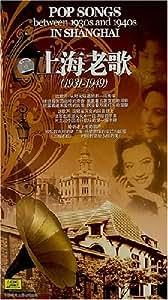 上海老歌 1931-1949(20CD)