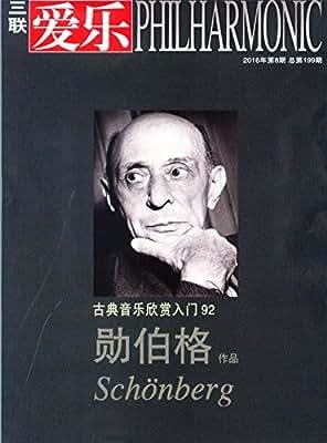 三联爱乐 古典音乐欣赏入门 :92勋伯格作品.pdf