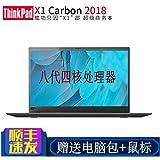 【下单送包鼠】ThinkPad X1 Carbon 2018(20KH0009CD)14英寸轻薄笔记本电脑(四核i5-8250U 8G 256GSSD 摄像头 蓝牙 指纹识别 背光键盘 FHD高清屏 Win10 1年保修 Aisying包)黑色