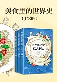 美食里的世界史(共3冊)