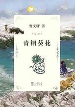 青銅葵花 (曹文軒純美小說系列(完整版))