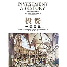 投资:一部历史(全方位、立体解读世界四千多年的投资历史)