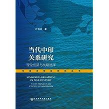 当代中印关系研究:理论创新与战略选择 (印度洋地区研究丛书)